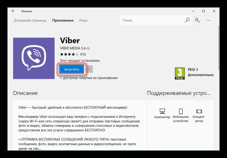 Viber для Виндовс 10 запуск из Магазина Microsoft после установки