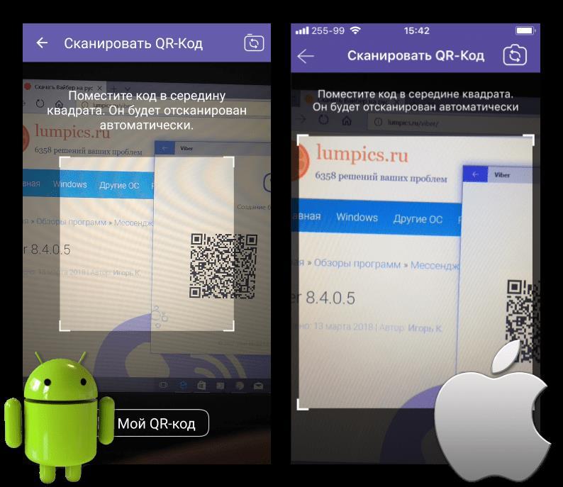 Viber для Windows сканирование QR-кода с помощью Android-смартфона или iPhone