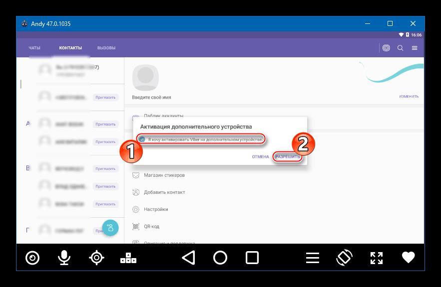 Viber для компьютера завершение активации дополнительного устройства в эмуляторе