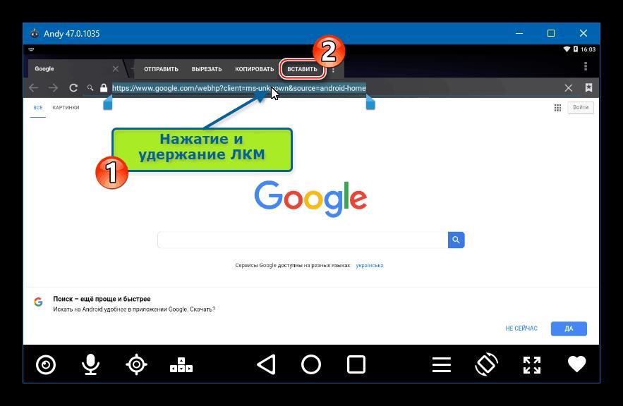 Viber PC вставка ключа аутентификаци в строку браузера в эмуляторе