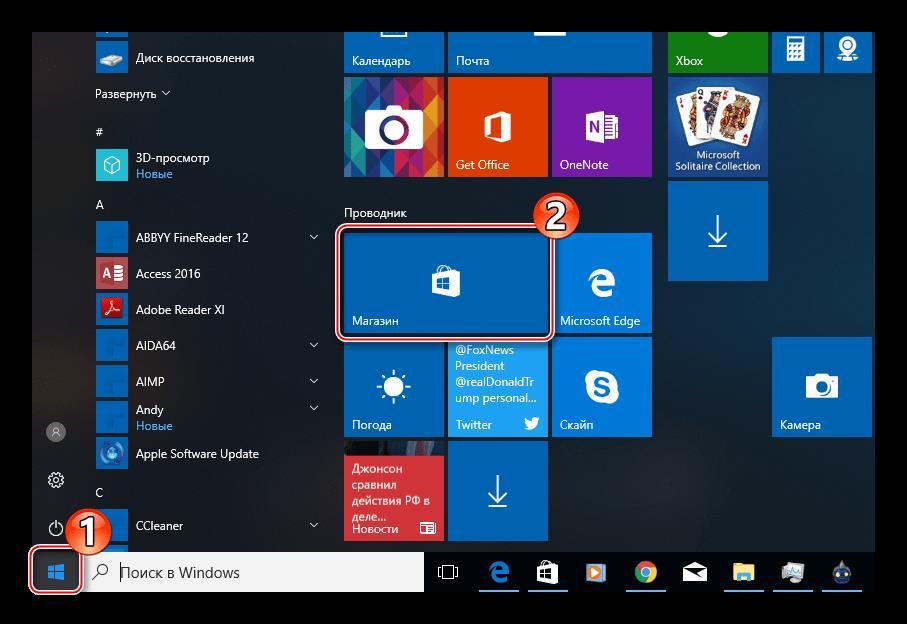 Магазин Майкрософт в главном меню для получения Viber в Windows 10