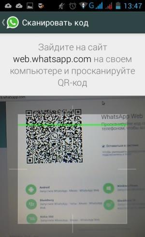 Сканировать QR-код
