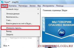 Изменить пароль в Skype