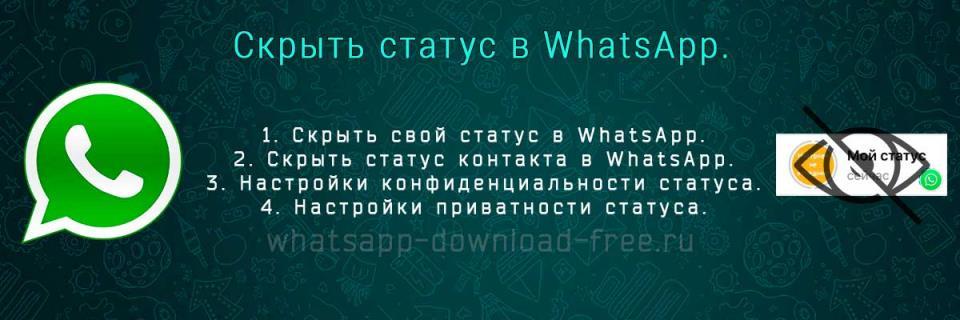 Как скрыть статус в WhatsApp