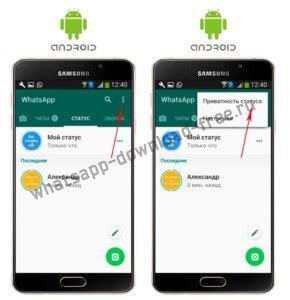 Приватность статуса в WhatsApp на Android Настройки