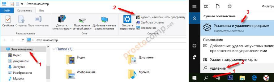 """Запуск окна """"Удаление программ"""" в Windows 10"""