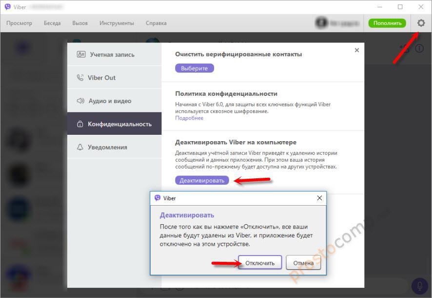 Деактивация Viber на компьютере с удалением сообщений и настроек