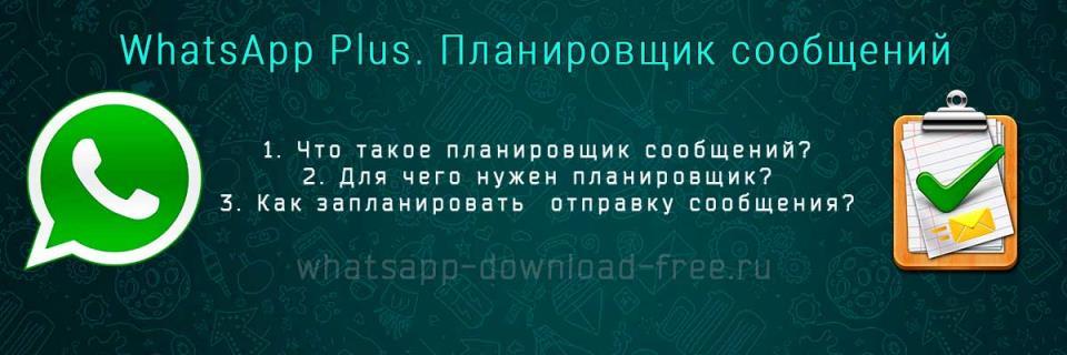 Планировщик сообщений в WhatsApp Plus