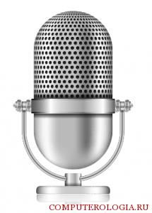 proverka-mikrofona-v-Skype