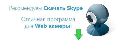 Программа для Web камеры
