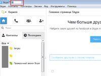 интерфейс Скайпа