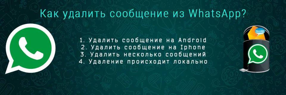 WhatsApp удалить сообщение