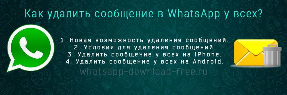 Удалить сообщение в WhatsApp у всех