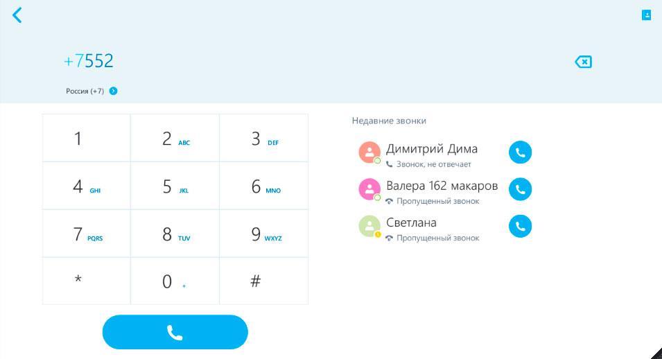 скачать skype для андроид