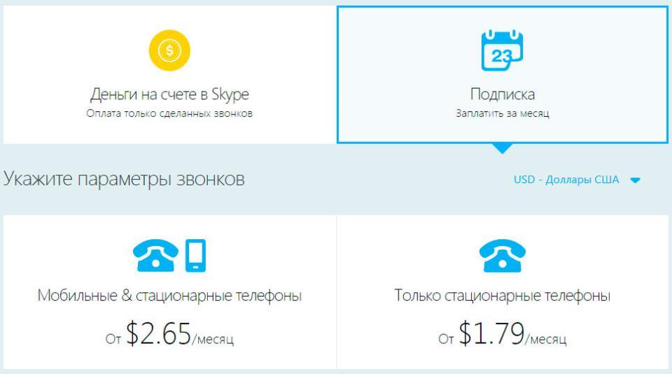 skype для андроид скачать бесплатно