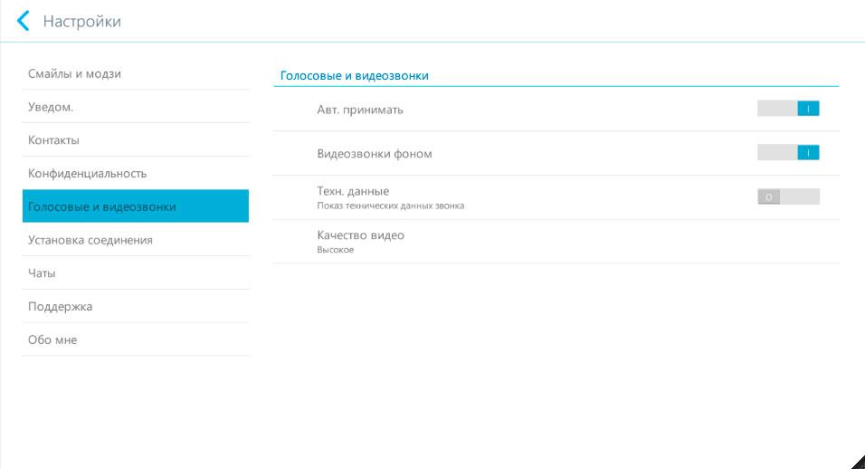 settings-skype-android2