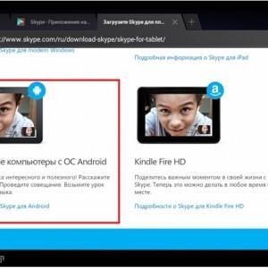 Подробности о Skype
