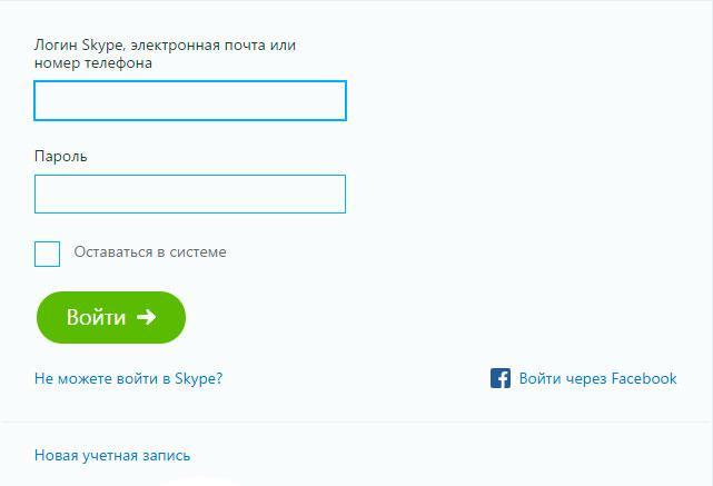 скайп онлайн