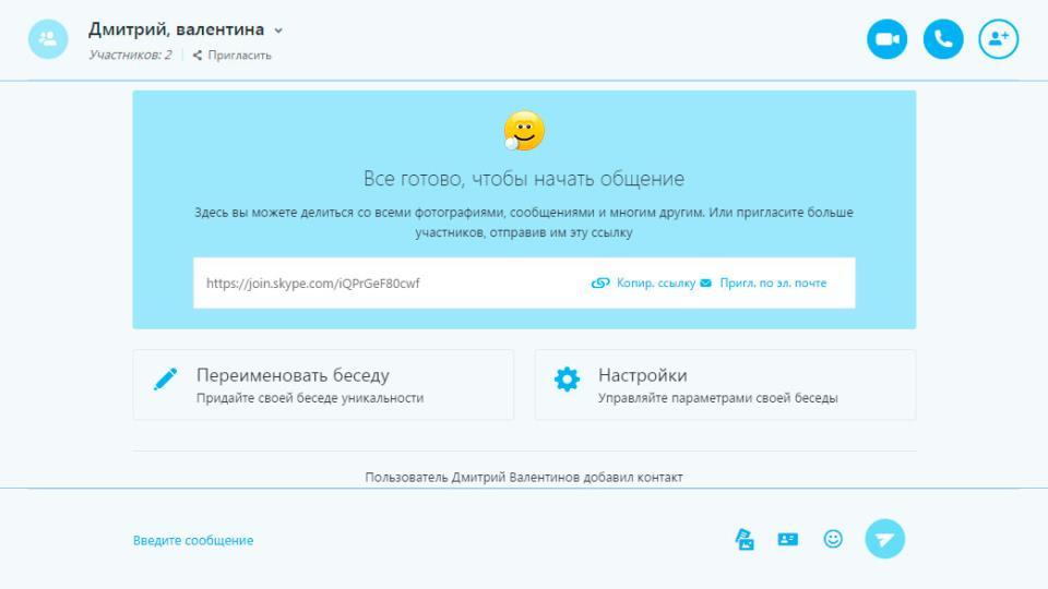 скайп для браузера