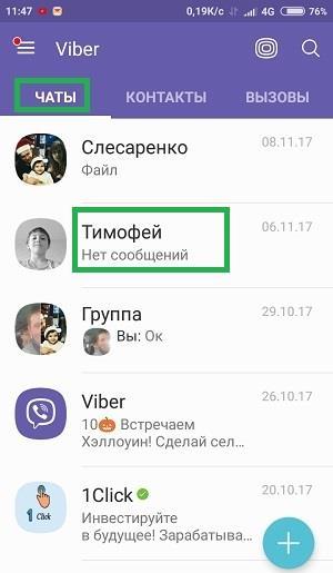 Выбрать чат и пользователя для группы