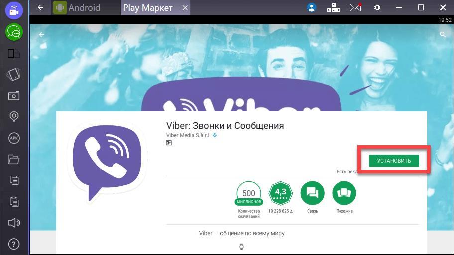 Кнопка установки Viber