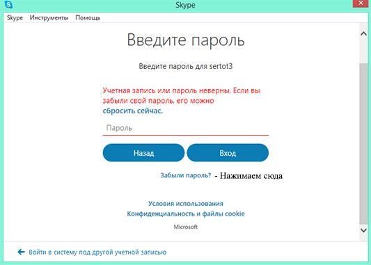 как войти в скайп, если забыли пароль