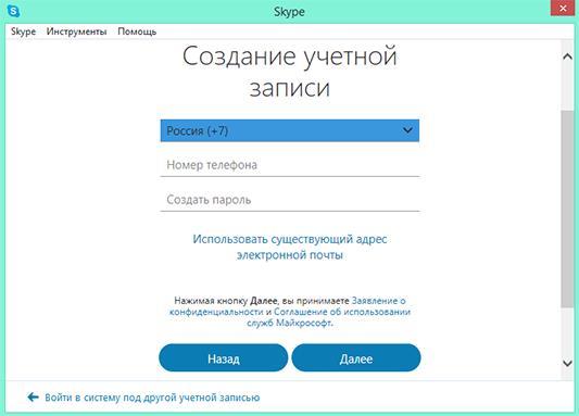 Как войти в скайп через логин и пароль?