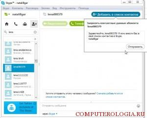 Запрос контактных данных абонента