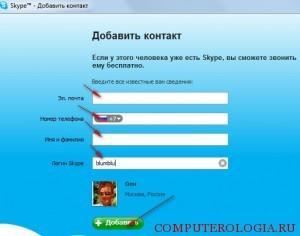 Добавить контакт в Skype