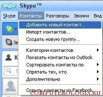 Меню контакты в Skype