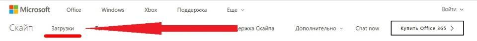 Загрузки Скайп на официальном сайте