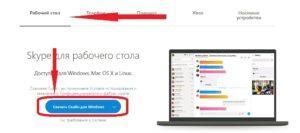 Скачать Скайп для Windows