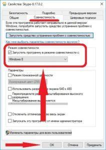 Режим совместимости при установке Skype в Windows 10