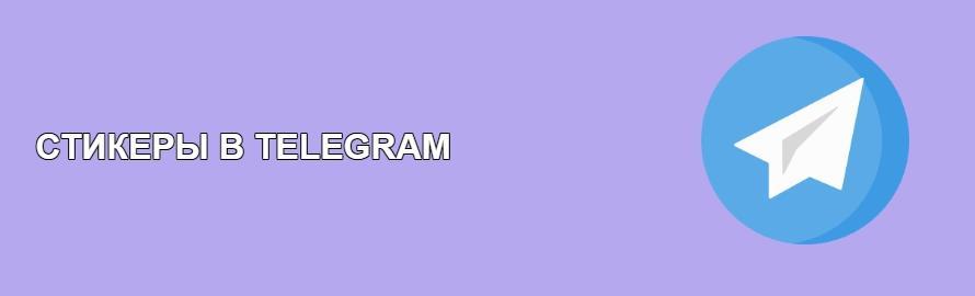 Как сделать стикеры для Telegram (Телеграм)