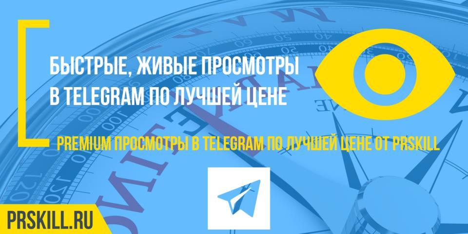 Просмотры Телаграм. Накрутка просмотров в Телеграм. Купить просмотры Телеграм.