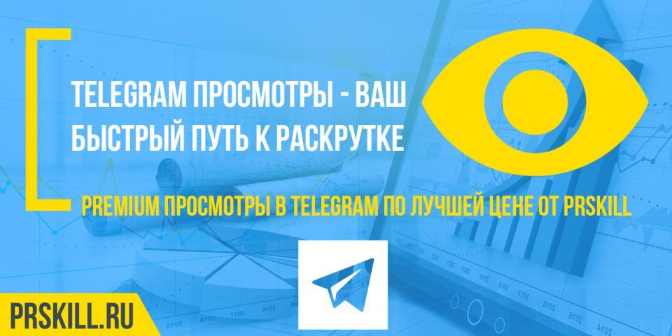 Накрутка просмотров Телеграм. Накрутка телеграмма просмотрами и подписчиками от PRskill.