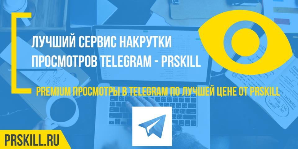 Telegram просмотры. Накрутить Телеграм просмотры. Раскрутка Телеграм канала.