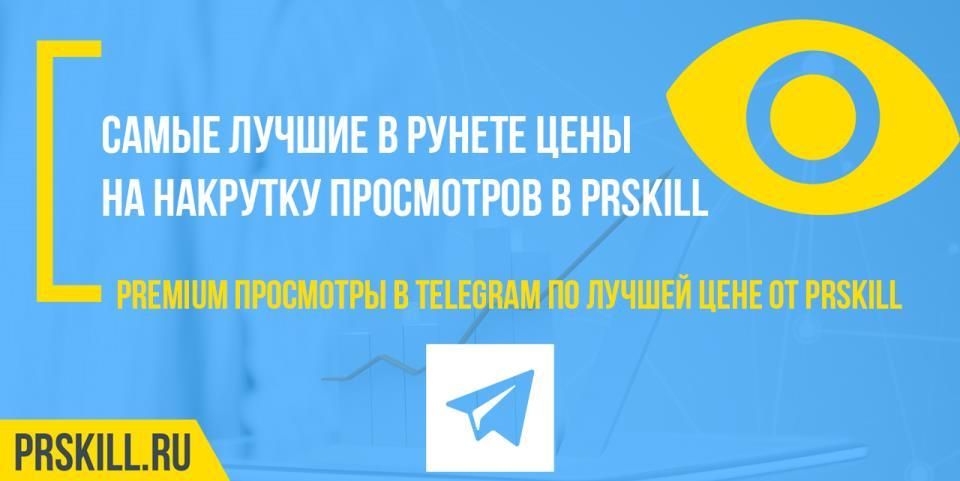 Продвижение Телеграм канала. Раскрутка Telegram. Telegram раскрутка.