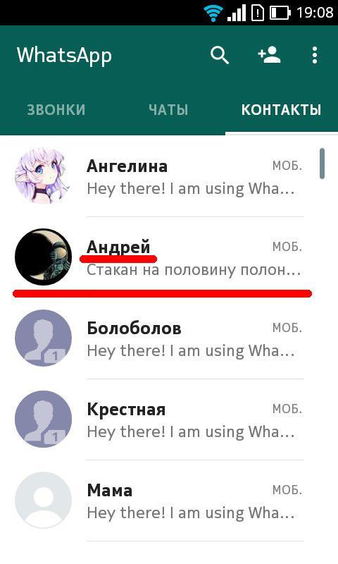 Как добавить контакт 3