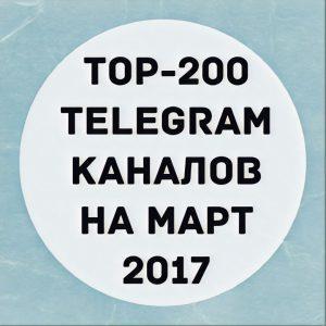 лучшие телеграмм каналы telegram телеграм