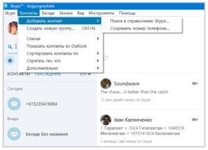 Поиск в справочнике решает вопрос, как добавить контакт в Скайпе по логину, однако, сервис делает возможным сохранение данные даже тех людей, которые не имеют там аккаунта