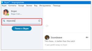 Перед тем, как добавить человека в Скайпе по логину, следует узнать, есть ли у него аккаунт