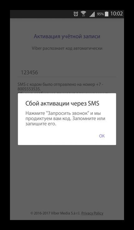 Сообщение о сбое активации по SMS в Viber
