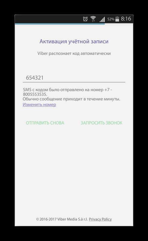 Экран активации учетной записи Viber