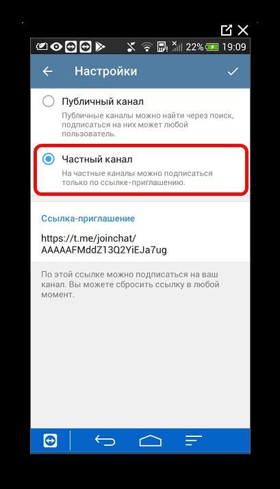 Выбор способа доступа к каналу Телеграм