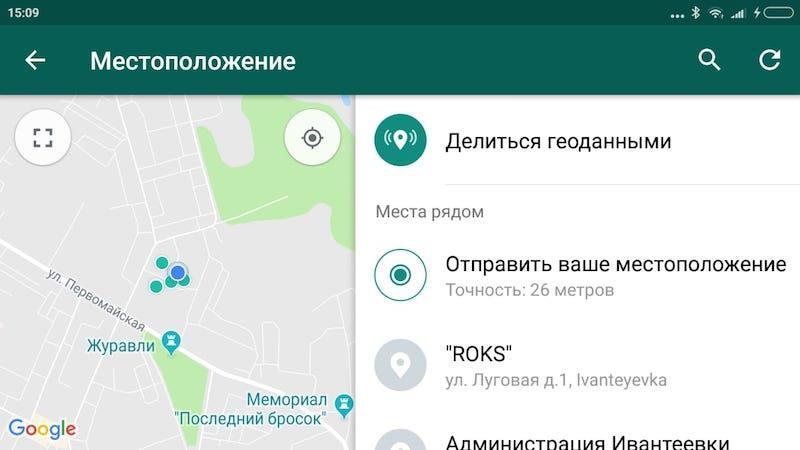 Иллюстрация на тему Как скинуть геолокацию по WhatsApp, чтобы поделиться местоположением
