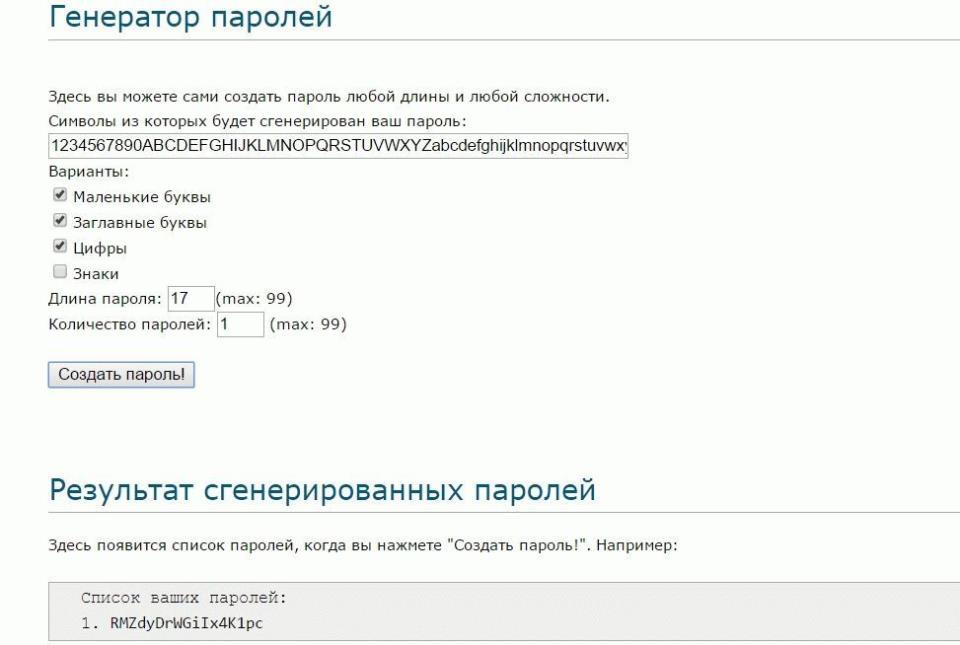 какой пароль можно ввести в скайпе - зайдите на онлайн сервис