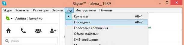 Последние контакты Skype
