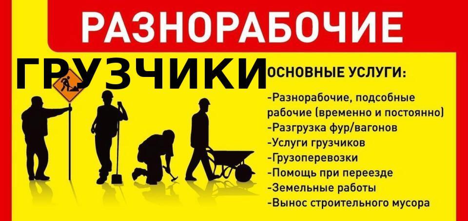 Услуги грузчиков в Краснодаре: грузоперевозки газелью, квартирный переезд, грузчики недорого
