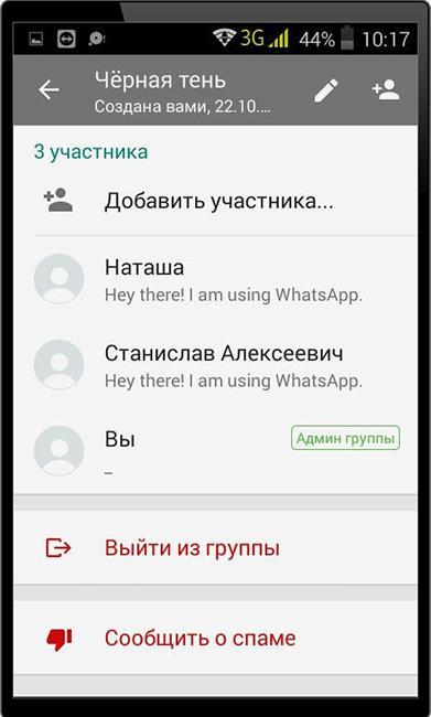 Редактирование чата WhatsApp
